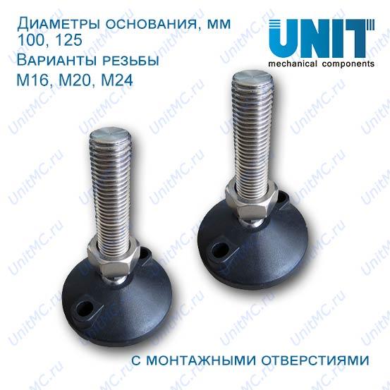 DG100-125. Шарнирные регулируемые опоры винтовые.Две