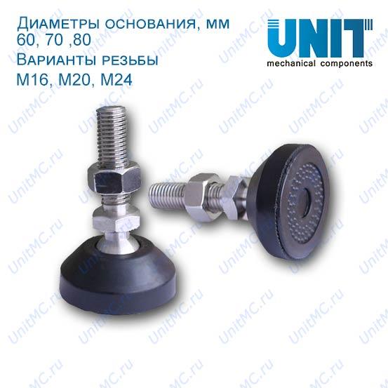 DG60-80. Шарнирные регулируемые опоры винтовые.