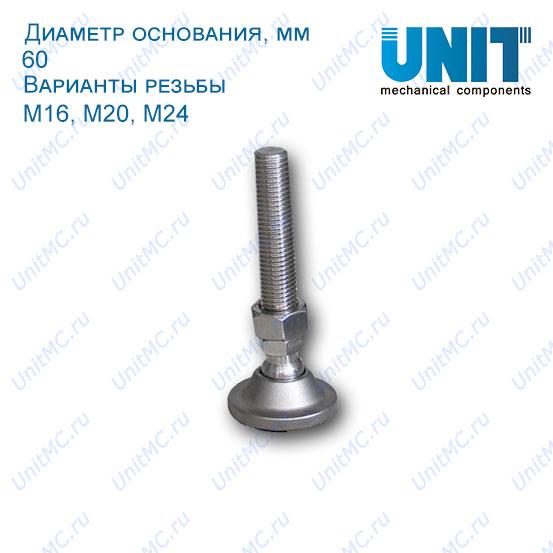 DGT60. Шарнирные регулируемые опоры винтовые.Одиночная