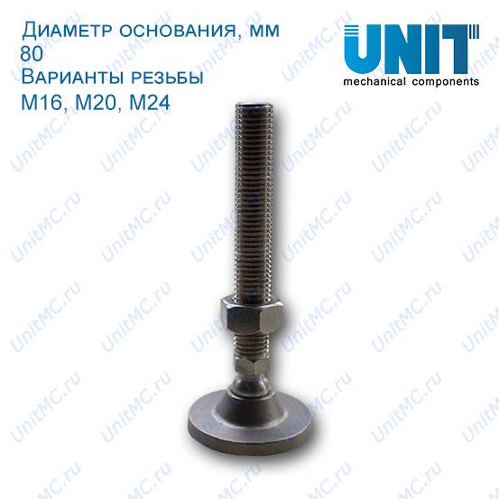 DGT80. Шарнирные регулируемые опоры винтовые.Одиночная
