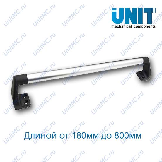 Техническая трубчатая ручка HL1460