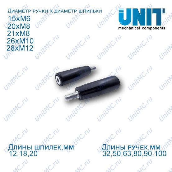 Ручка коническая со шпилькой HL11042