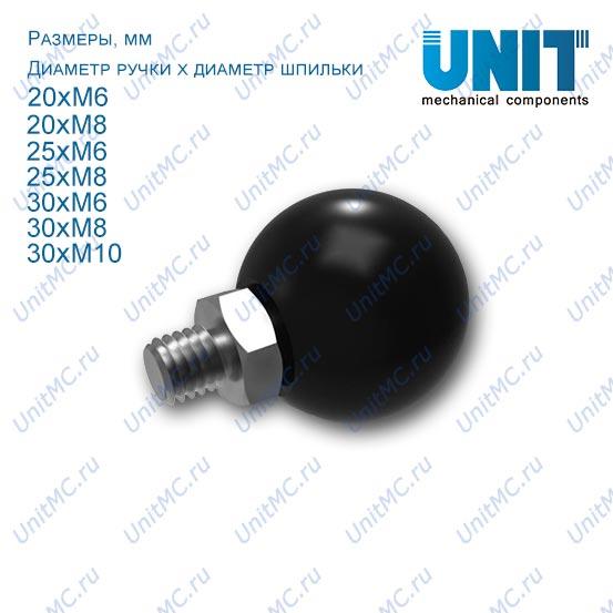 Ручка сферическая c с гайкой HL11101