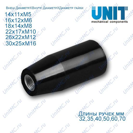Коническая ручка с резьбой HL11212Коническая ручка с резьбой ср стальной резьбовой втулкойHL11212