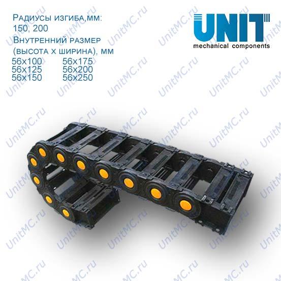 Подвижный усиленный кабель канал TZ56 (кабельная цепь)