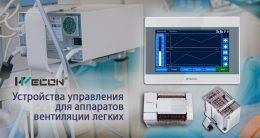 Панели оператора и контроллеры Wecon для медицинской техники