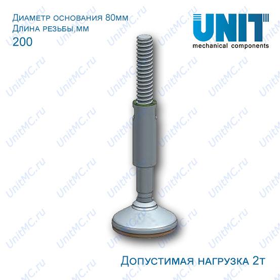 DGC80F. Винтовые регулируемые опоры